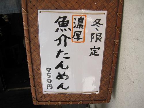 s-まるげんメニュー2IMG_9388