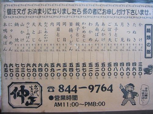 s-なかまさメニュー2IMG_9410