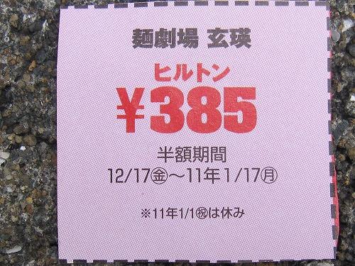 s-玄瑛クーポンIMG_9453
