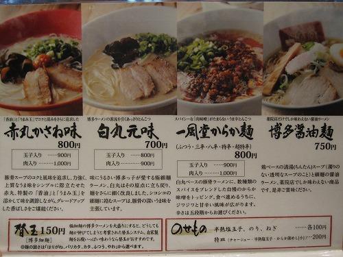 s-一風堂メニュー2IMG_9516改