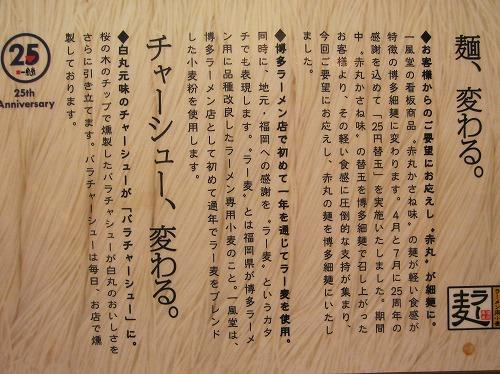 s-一風堂メニュー3IMG_9518