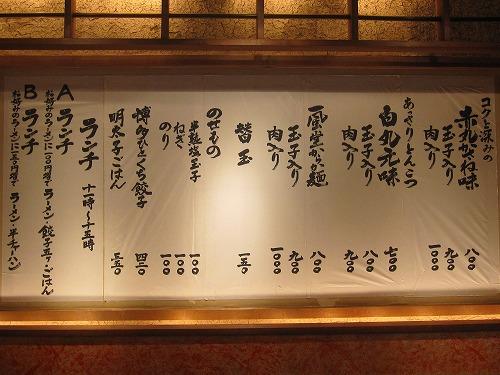 s-一風堂メニューIMG_9513改