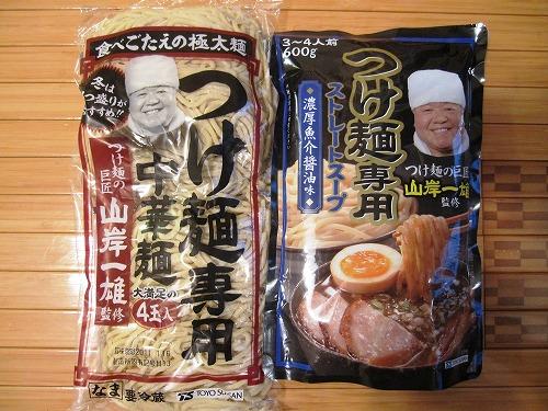 s-家麺IMG_9525