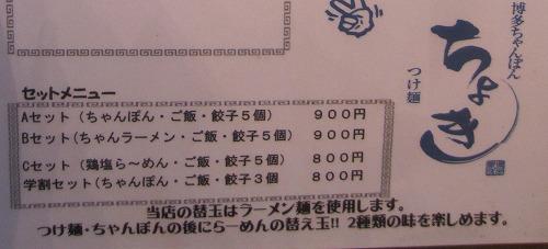 s-ちょきメニュー2IMG_9534改2