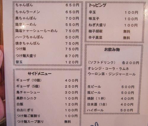s-ちょきメニューIMG_9534改