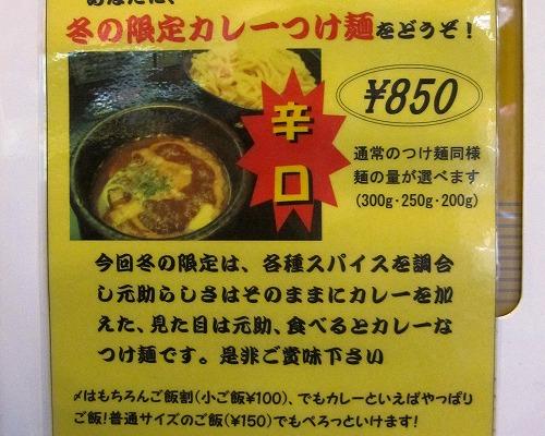 s-元助メニュー3IMG_9544
