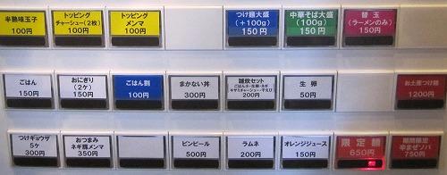 s-元助メニュー2IMG_9543改2