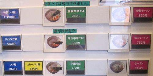 s-元助メニューIMG_9543改