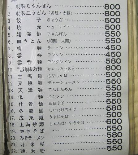 s-永楽苑メニューIMG_9594