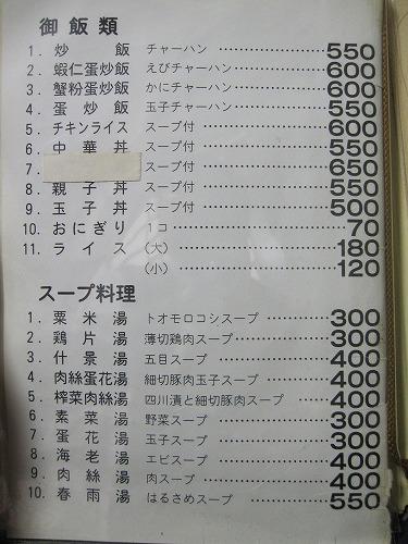 s-永楽苑メニュー2IMG_9595