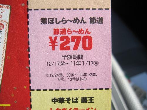 s-節道クーポンIMG_9605