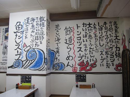 s-節道店内IMG_9613