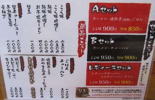 s-龍の家メニューIMG_9624