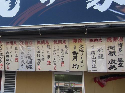 s-龍の家外見2IMG_9623