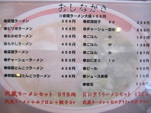 s-武蔵メニューIMG_9681
