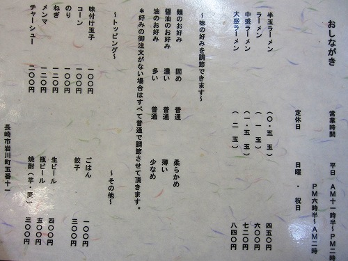 s-浜長メニューIMG_9712