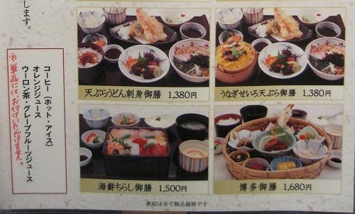 s-ちくしメニュー3IMG_9750改2