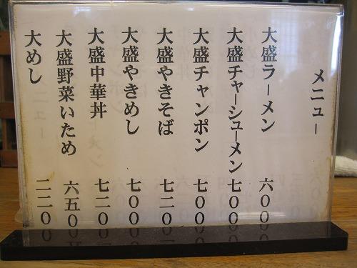 s-あいちゃんメニューIMG_9787