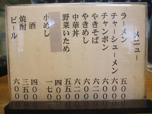 s-あいちゃんメニュー2IMG_9788