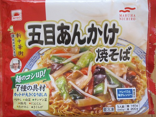 s-冷凍五目IMG_9760