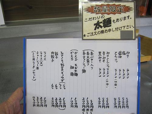 s-姉川メニュー4IMG_9836