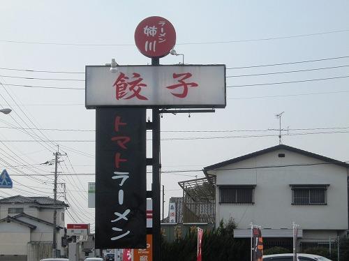 s-姉川外見3IMG_9841