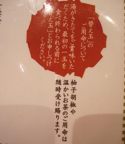 s-かほうや替玉IMG_9869