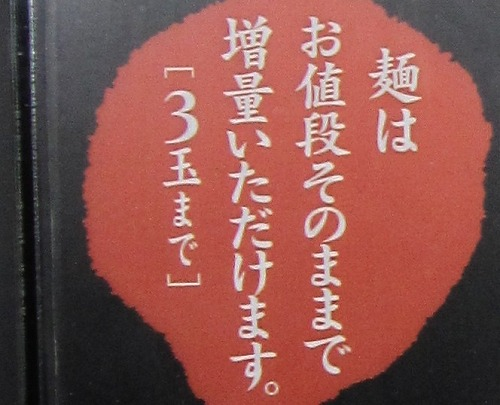 s-かほうや麺IMG_9875