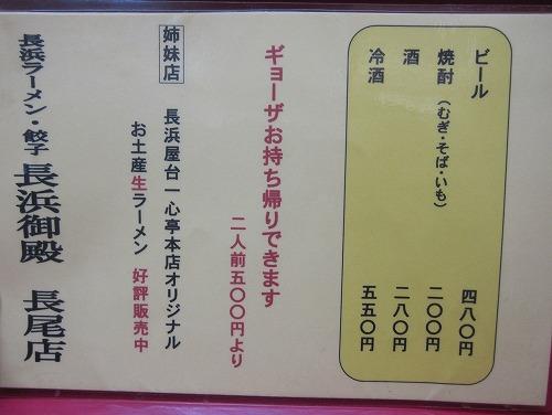 s-御殿メニュー2IMG_9881