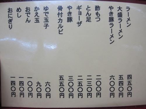 s-御殿メニューIMG_9882