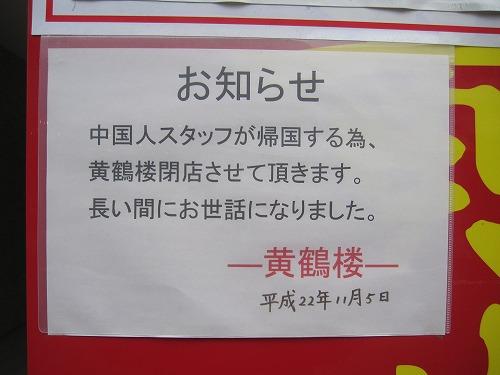 s-西新閉店IMG_9917