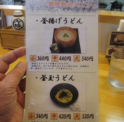 s-絢メニュー2IMG_9938
