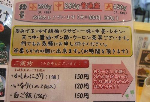 s-絢メニュー4IMG_9941