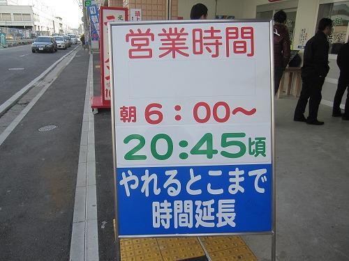 s-元祖外見2IMG_0018