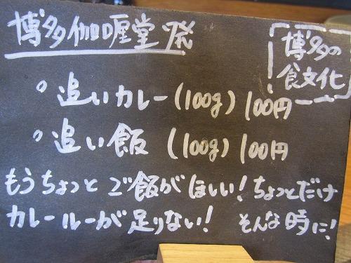 s-ナイルメニュー3IMG_0053