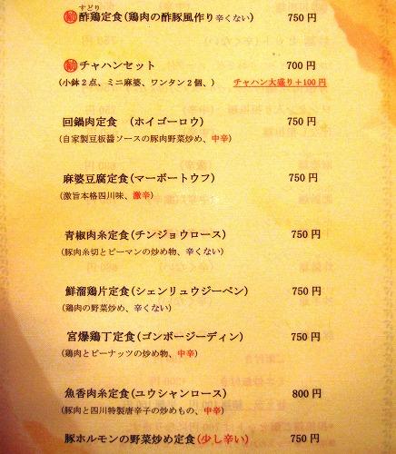 s-一丁メニューIMG_0041改