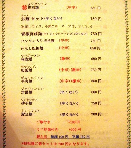 s-一丁メニュー2IMG_0040改