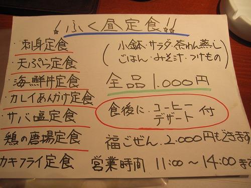 s-福メニューIMG_0075