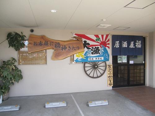 s-福外見IMG_0087