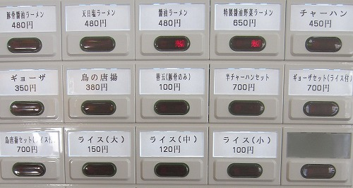s-ラー麦自販機IMG_0128改