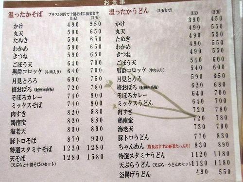 s-美美庵メニュー3IMG_0100改