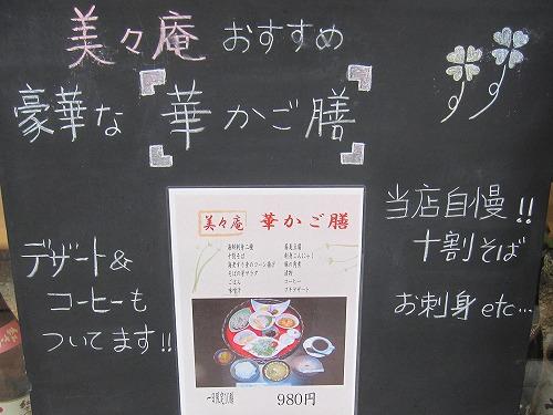 s-美美庵おすすsむIMG_0110