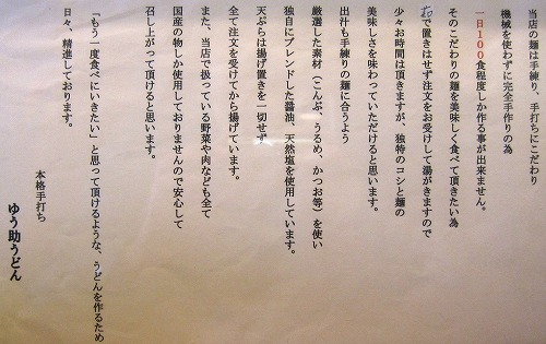 s-ゆう助メニュー2IMG_0215改