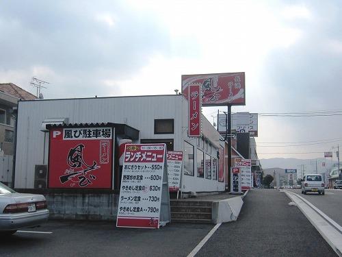 s-ふうび外見IMG_0226