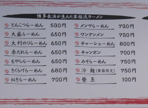 s-ふうびメニュー2IMG_0232改