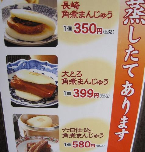 s-角煮メニューIMG_0267