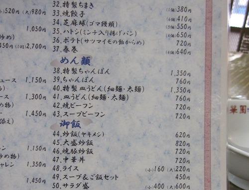 s-中華園メニューIMG_0261