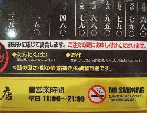 s-珍竜メニュー2IMG_0297