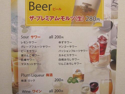 s-カラフルメニューお酒IMG_0369