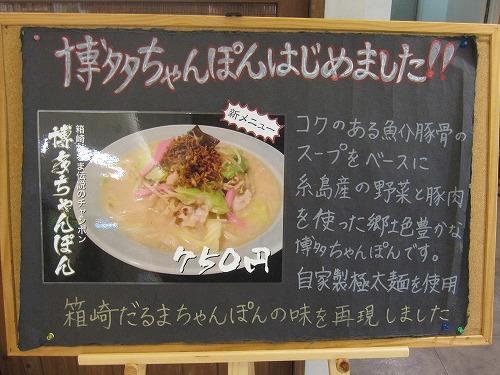 s-博多つけ麺秀IMG_0382